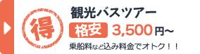 石垣島川平湾観光バスツアー