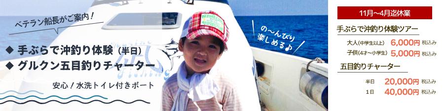 石垣島釣り船チャーター