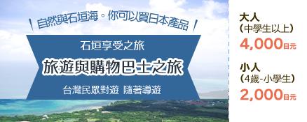 石垣島観光&買い物ツアー