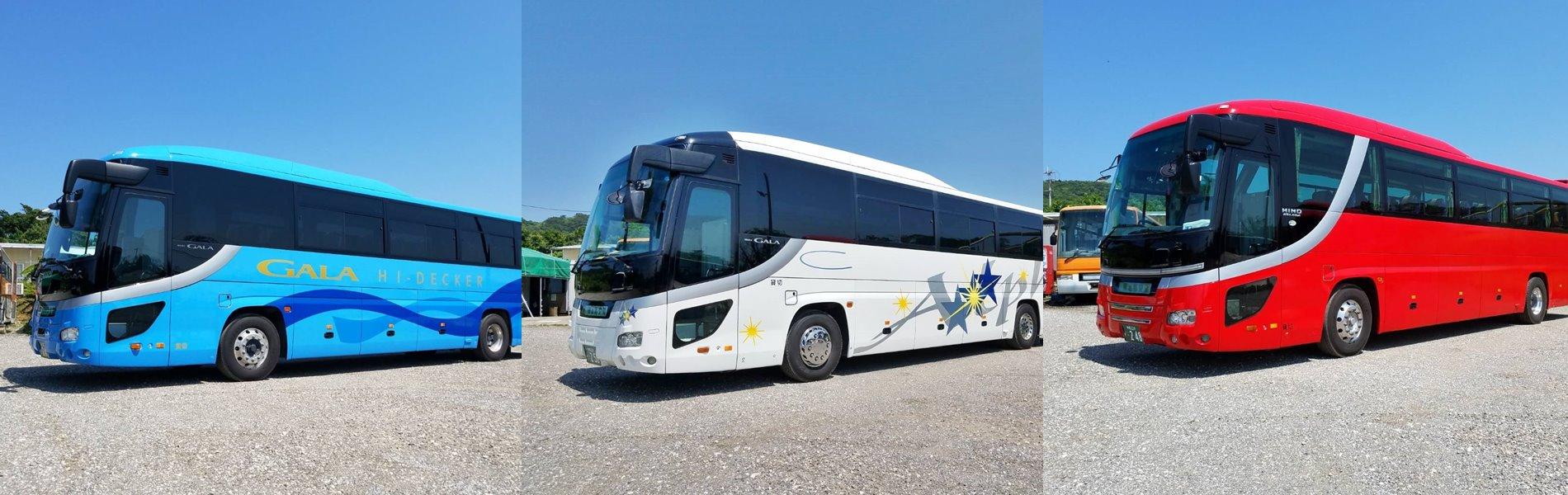 貸し切り観光バス